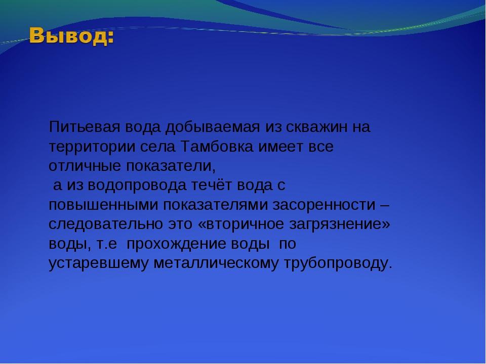 Питьевая вода добываемая из скважин на территории села Тамбовка имеет все отл...