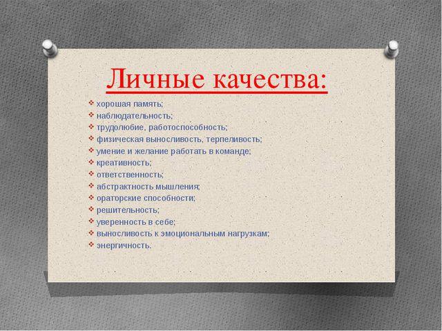 Личные качества: хорошая память; наблюдательность; трудолюбие, работоспособно...
