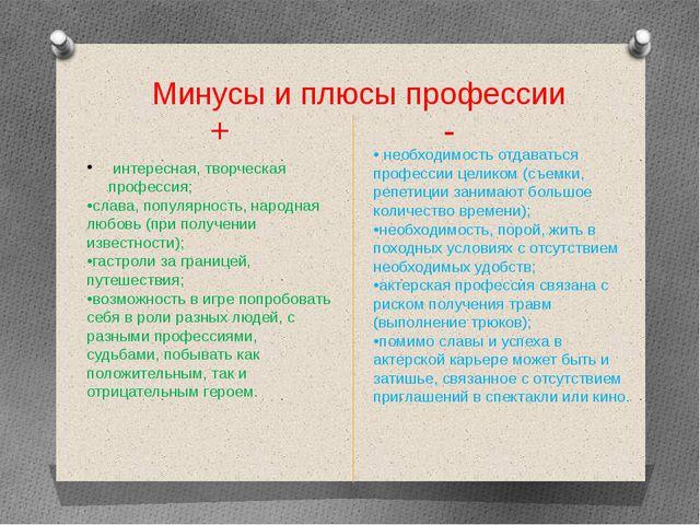 Минусы и плюсы профессии + - интересная, творческая профессия; •слава, попул...