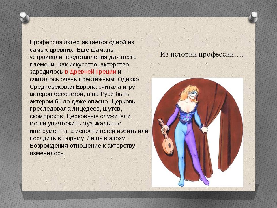 Из истории профессии…. Профессия актер является одной из самых древних. Еще ш...