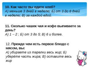 10. Как часто вы едите хлеб? А) меньше 3 дней в неделю; Б) от 3 до 6 дней в н