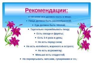 В питании всё должно быть в меру; ·Пища должна быть разнообразной; ·Еда д