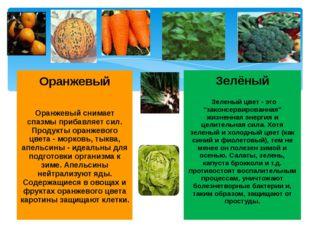 """З Е Л Е Н Ы Й Зелёный Зеленый цвет - это """"законсервированная"""" жизненная"""