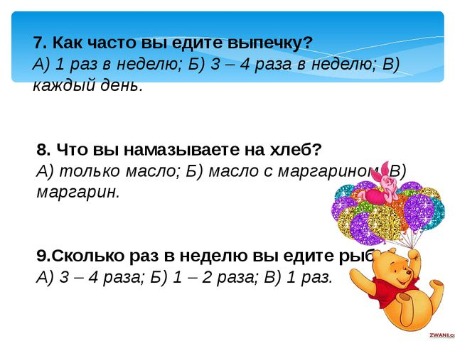7. Как часто вы едите выпечку? А) 1 раз в неделю; Б) 3 – 4 раза в неделю; В)...