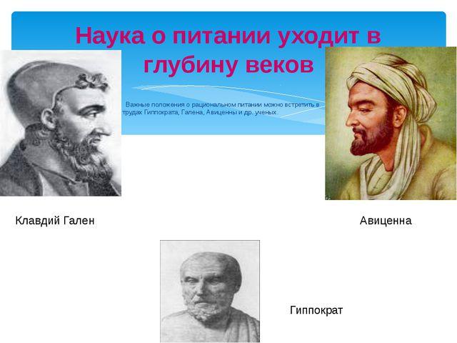 Важные положения о рациональном питании можно встретить в трудах Гиппократа...