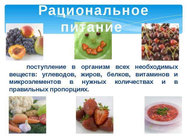поступление в организм всех необходимых веществ: углеводов, жиров, белков, в...