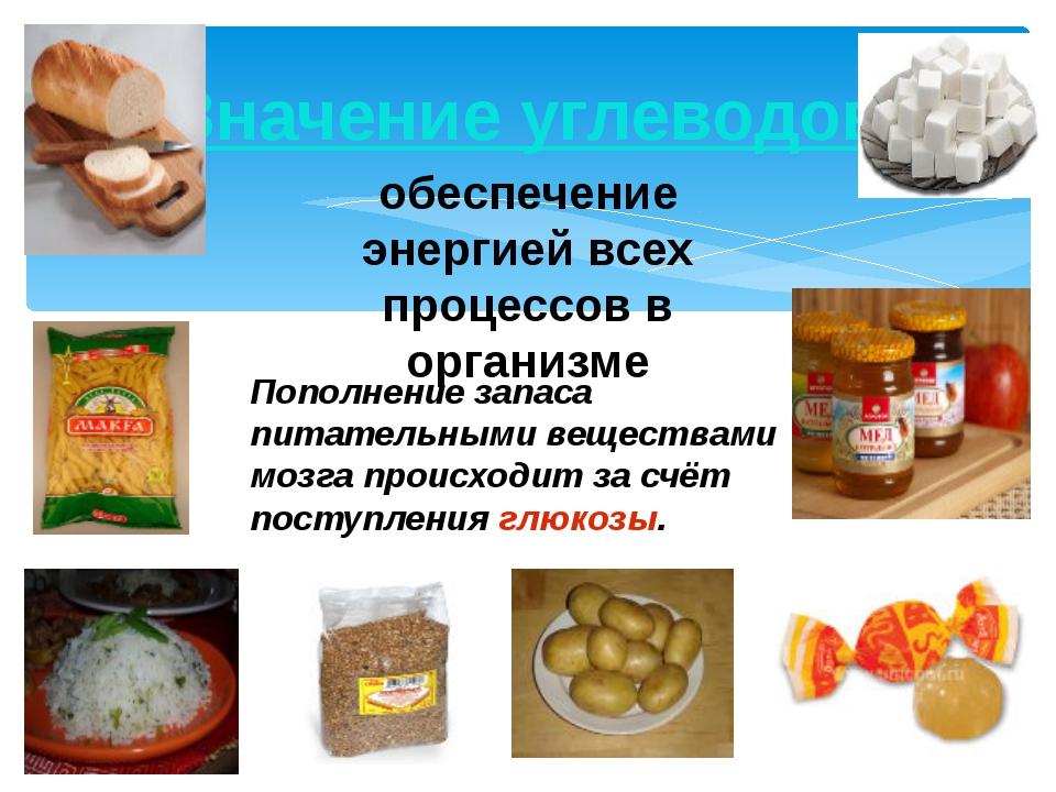 Значение углеводов Пополнение запаса питательными веществами мозга происходит...