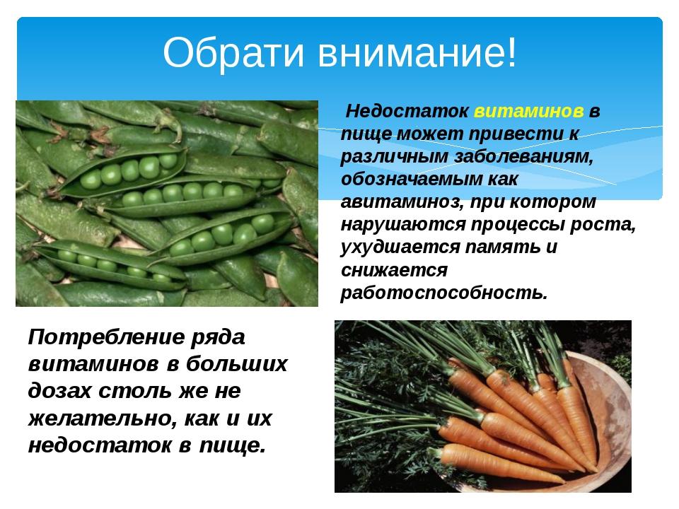 Обрати внимание! Недостаток витаминов в пище может привести к различным забол...