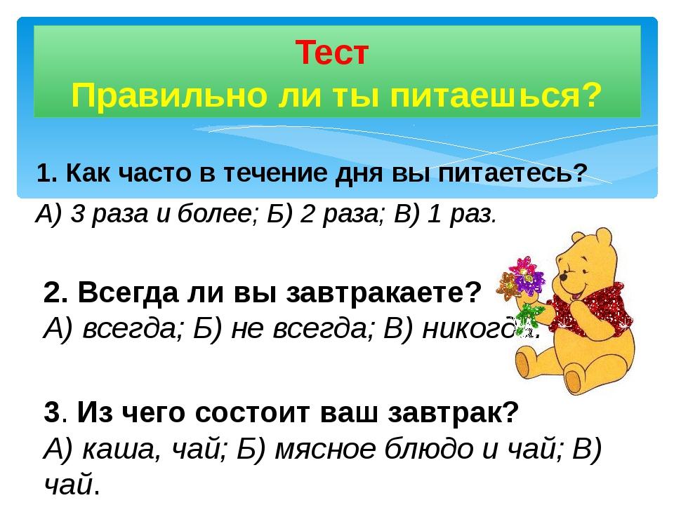 1. Как часто в течение дня вы питаетесь? А) 3 раза и более; Б) 2 раза; В) 1 р...