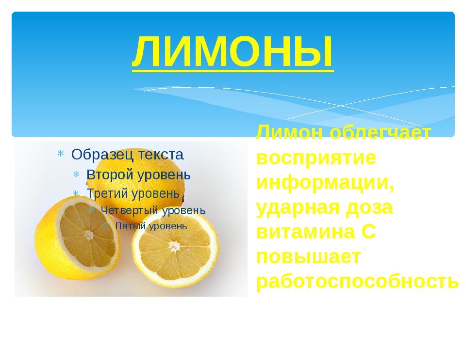 ЛИМОНЫ Лимон облегчает восприятие информации, ударная доза витамина С повышае...