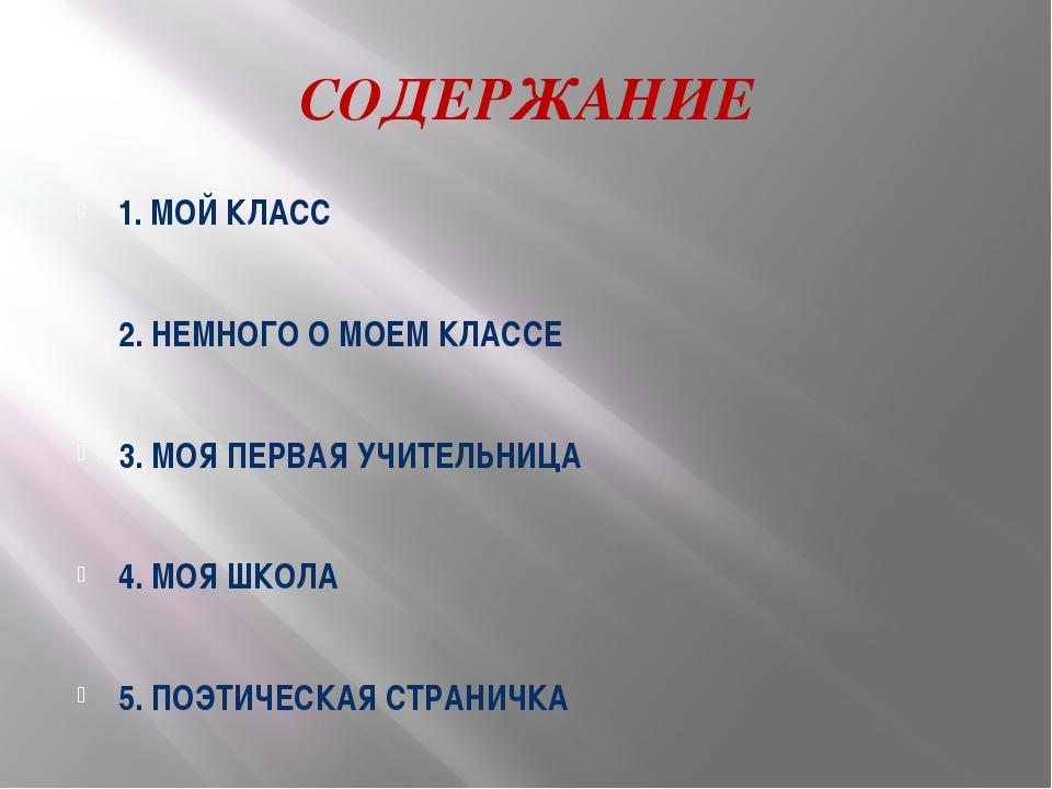 СОДЕРЖАНИЕ 1. МОЙ КЛАСС 2. НЕМНОГО О МОЕМ КЛАССЕ 3. МОЯ ПЕРВАЯ УЧИТЕЛЬНИЦА 4....