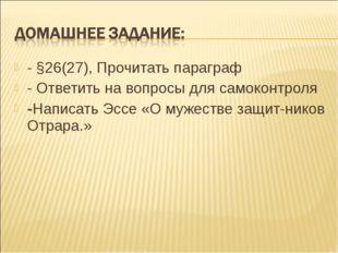 - §26(27), Прочитать параграф - Ответить на вопросы для самоконтроля -Написат
