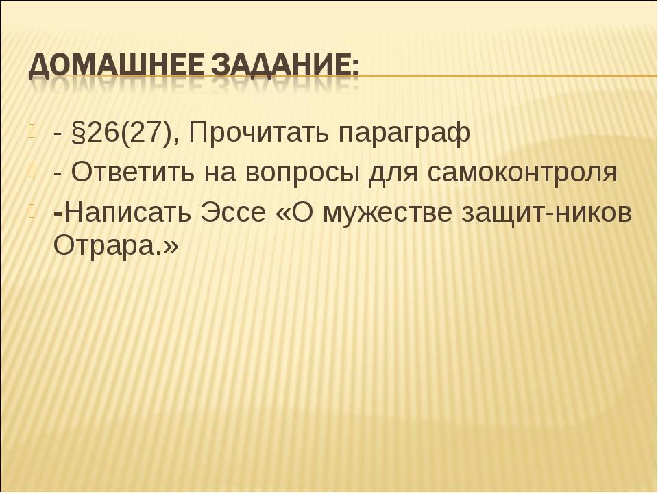 - §26(27), Прочитать параграф - Ответить на вопросы для самоконтроля -Написат...