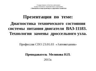 Государственное областное автономное профессиональное образовательное учрежд