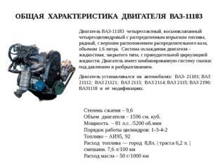 ОБЩАЯ ХАРАКТЕРИСТИКА ДВИГАТЕЛЯ ВАЗ-11183 Двигатель ВАЗ-11183 четырехтактный,