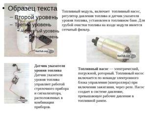 Топливный модуль, включает топливный насос, регулятор давления топлива и дат