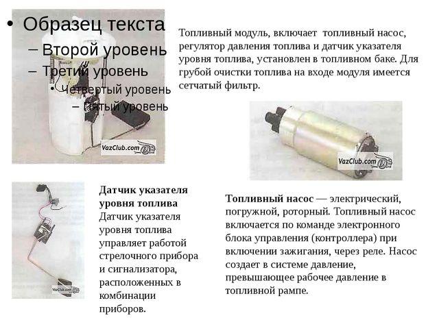 Топливный модуль, включает топливный насос, регулятор давления топлива и дат...
