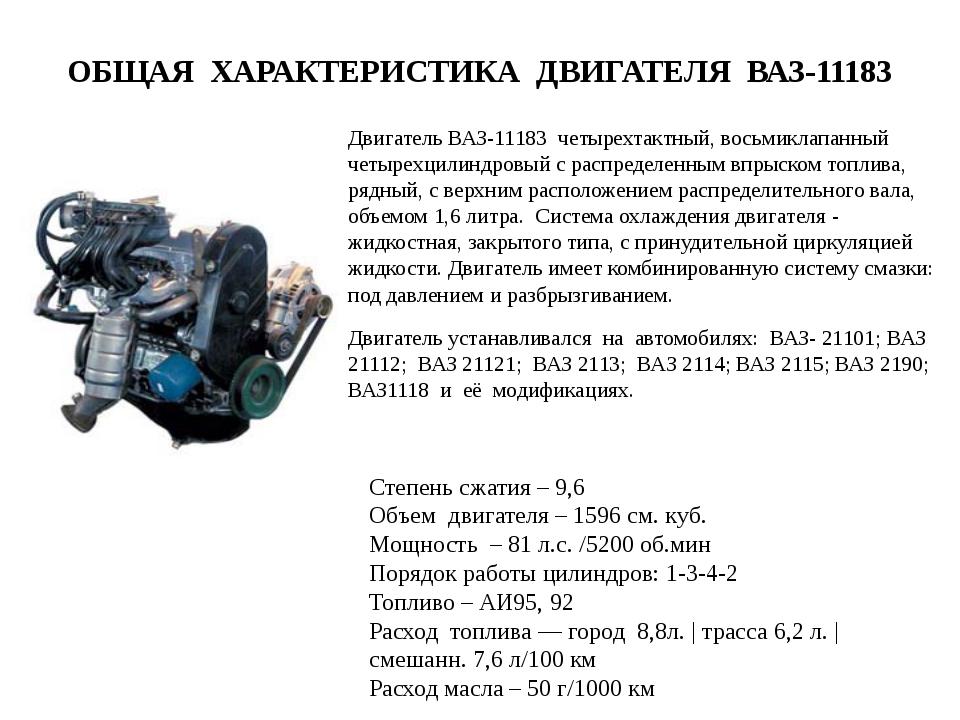ОБЩАЯ ХАРАКТЕРИСТИКА ДВИГАТЕЛЯ ВАЗ-11183 Двигатель ВАЗ-11183 четырехтактный,...