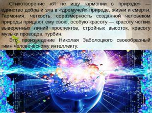 Заболоцкий Николай Алексеевич Учитель русского языка и литературы Стихотворе