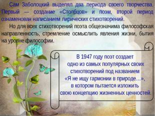 Сам Заболоцкий выделял два периода своего творчества. Первый — создание «Ст