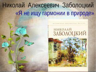 Заболоцкий Николай Алексеевич Учитель русского языка и литературы Николай Але