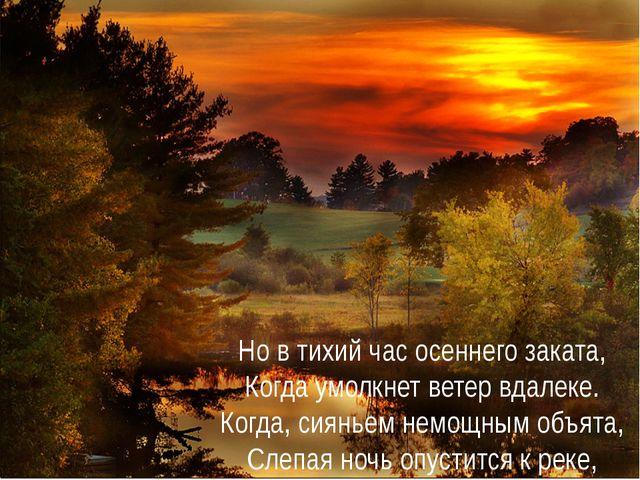 Заболоцкий Николай Алексеевич Учитель русского языка и литературы Но в тихий...