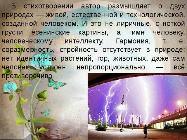 Заболоцкий Николай Алексеевич Учитель русского языка и литературы В стихотво...