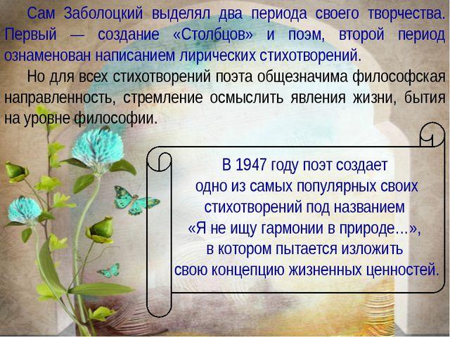 Сам Заболоцкий выделял два периода своего творчества. Первый — создание «Ст...