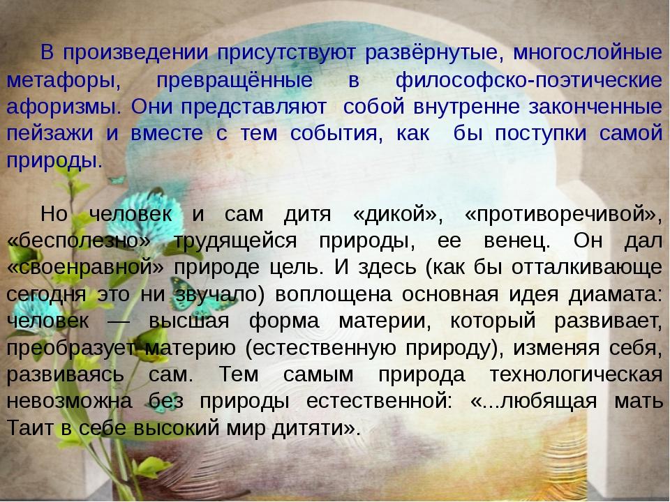 Заболоцкий Николай Алексеевич Учитель русского языка и литературы  В произв...