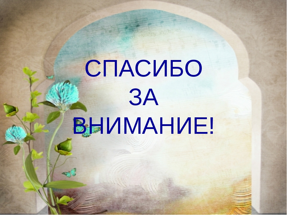 Заболоцкий Николай Алексеевич Учитель русского языка и литературы СПАСИБО ЗА...