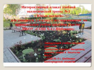 Интерактивный плакат учебной экологической тропы №1 « Юные экологи» для учащи