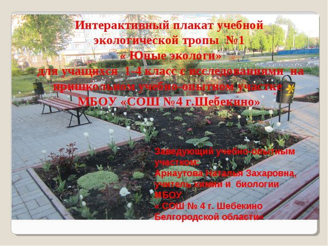 Интерактивный плакат учебной экологической тропы №1 « Юные экологи» для учащи...