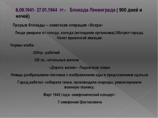 8.09.1941- 27.01.1944 гг.- Блокада Ленинграда ( 900 дней и ночей) Прорыв блок