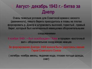 Август- декабрь 1943 г.- битва за Днепр Очень тяжелые условия для Советской а