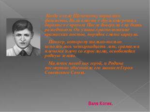 Когда в село Шепетовку ворвались фашисты, Валя вместе с друзьями решил борот