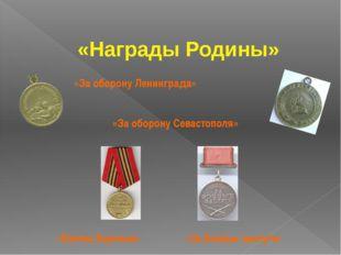 «Награды Родины» «За оборону Ленинграда» «Взятие Берлина» «За боевые заслуги»
