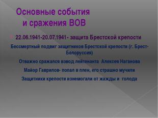 Основные события и сражения ВОВ 22.06.1941-20.07.1941- защита Брестской крепо