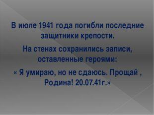 В июле 1941 года погибли последние защитники крепости. На стенах сохранились