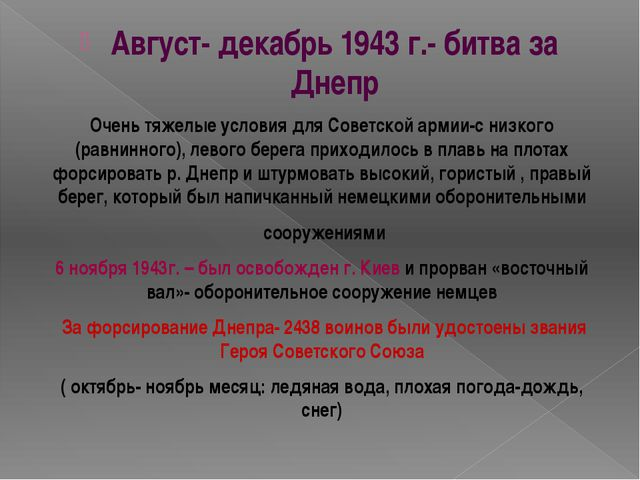 Август- декабрь 1943 г.- битва за Днепр Очень тяжелые условия для Советской а...