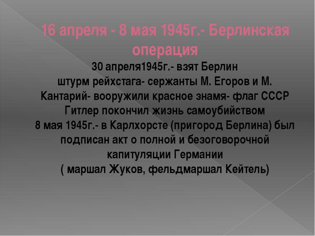 16 апреля - 8 мая 1945г.- Берлинская операция 30 апреля1945г.- взят Берлин шт...
