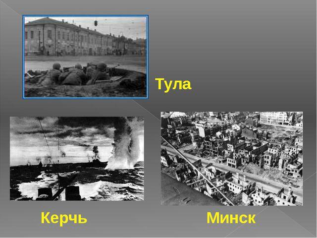 Минск Керчь Тула