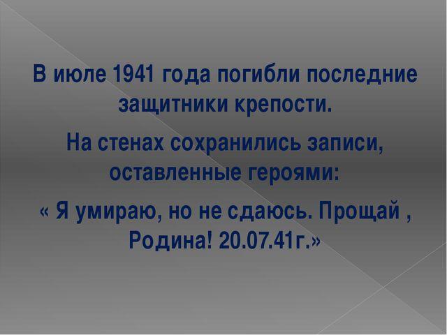 В июле 1941 года погибли последние защитники крепости. На стенах сохранились...