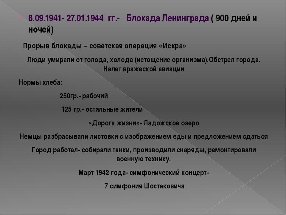 8.09.1941- 27.01.1944 гг.- Блокада Ленинграда ( 900 дней и ночей) Прорыв блок...