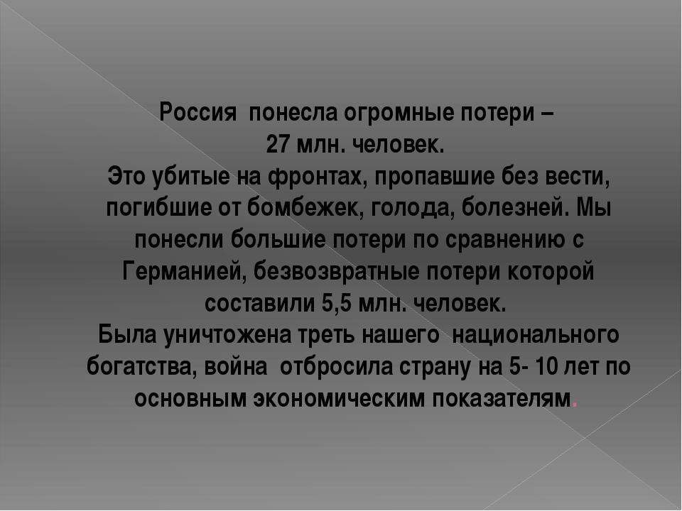 Россия понесла огромные потери – 27 млн. человек. Это убитые на фронтах, проп...