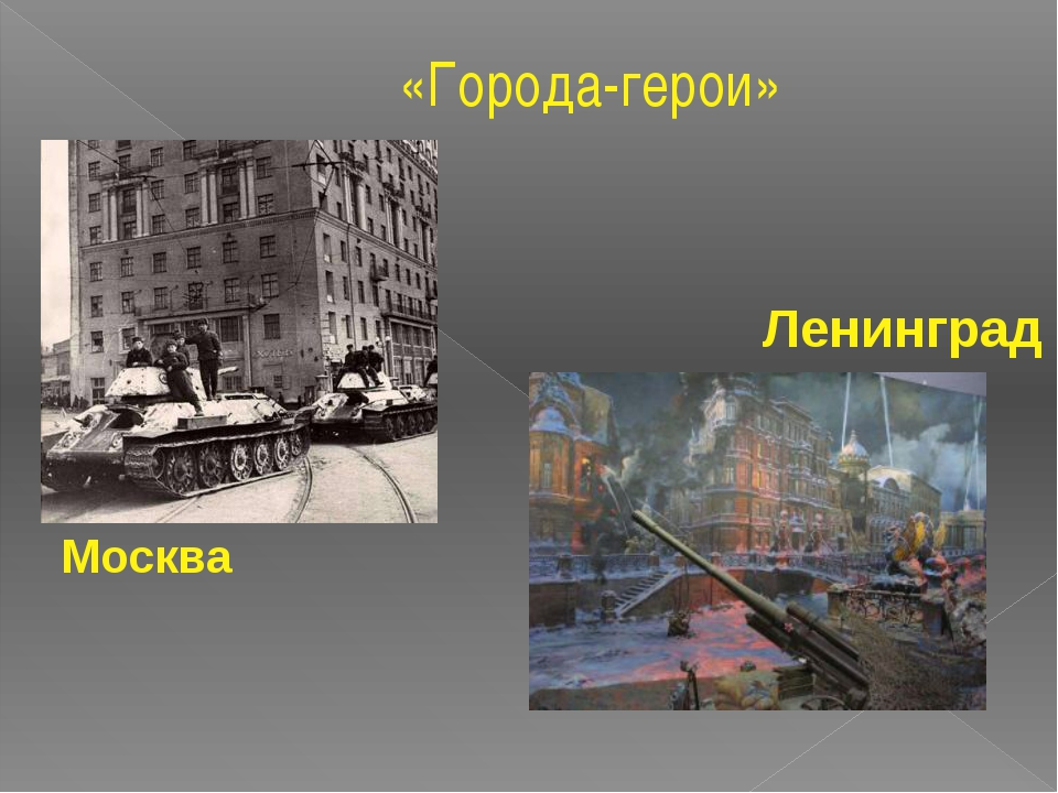 «Города-герои» Москва Ленинград