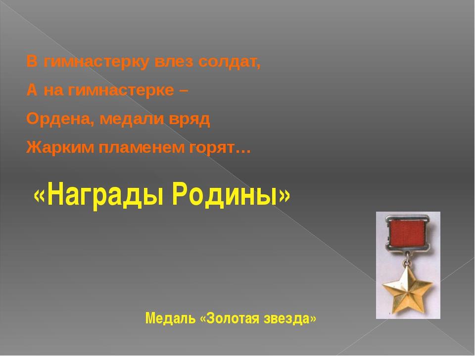 В гимнастерку влез солдат, А на гимнастерке – Ордена, медали вряд Жарким пла...