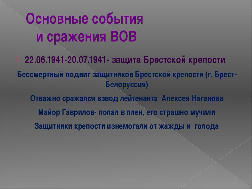 Основные события и сражения ВОВ 22.06.1941-20.07.1941- защита Брестской крепо...