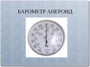 БАРОМЕТР АНЕРОИД