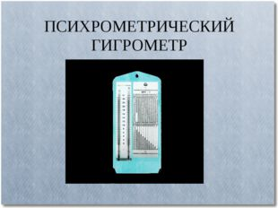 ПСИХРОМЕТРИЧЕСКИЙ ГИГРОМЕТР
