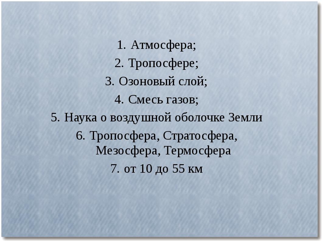 1.Атмосфера; 2.Тропосфере; 3.Озоновый слой; 4.Смесь газов; 5.Наука о воз...